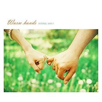 따뜻한 그대의 손