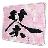 Alfombrilla de ratón de té con Caracteres Tradicionales Chinos AOOEDM, rectángulo Antideslizante de Goma para Ordenadores de 7 x 8,6 Pulgadas