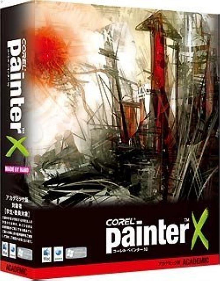 言い訳好み有用Corel Painter X アカデミック版