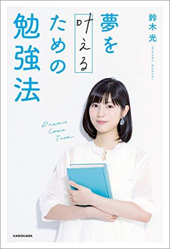 夢を叶えるための勉強法【電子特典付き】