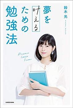 [鈴木 光]の夢を叶えるための勉強法【電子特典付き】