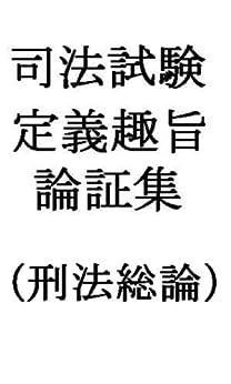 [studyweb5]の司法試験定義趣旨論証集(刑法総論)