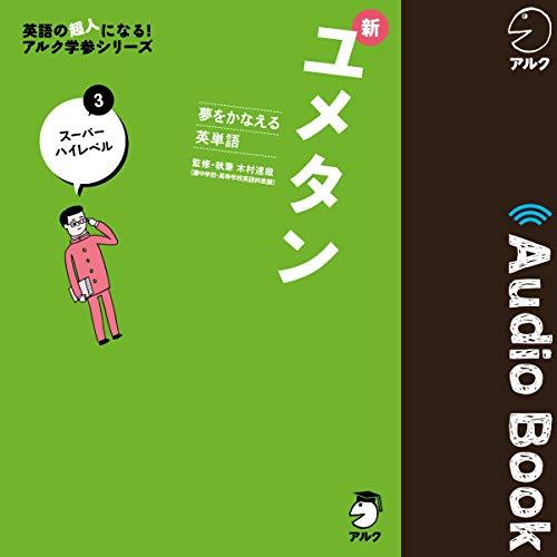 『夢をかなえる英単語 新ユメタン3 スーパーハイレベル』のカバーアート