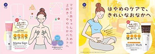 日本ゼトックストレッチマーク『ストレッチマークボディマッサージクリーム』