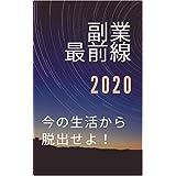 副業最前線2020: 今の生活から脱出せよ!