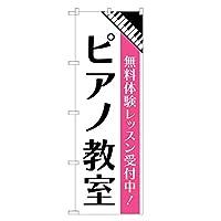アッパレ のぼり旗 ピアノ教室 のぼり 四方三巻縫製 (ジャンボ) S03-0004A-J