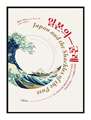 韓国書籍, 日本歴史一般/일본의 굴레 Japan and the Shackles of the Past – R. 태가트 머피 (2014)/韓国より配送