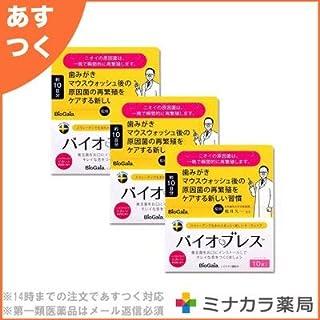 【セット品】バイオブレス 10錠入 (ストロベリー味)×3個