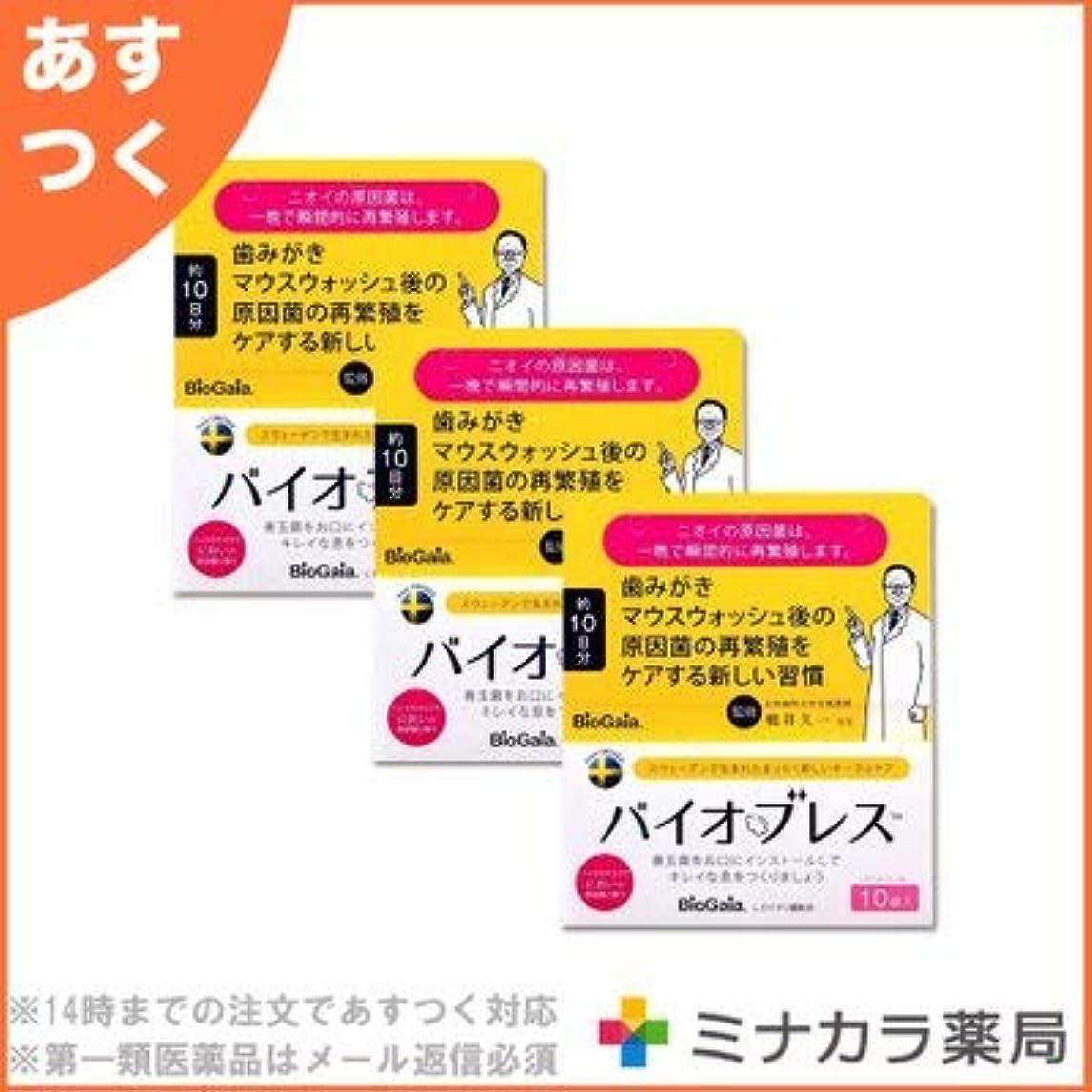 本気強大なエッセンス【セット品】バイオブレス 10錠入 (ストロベリー味)×3個