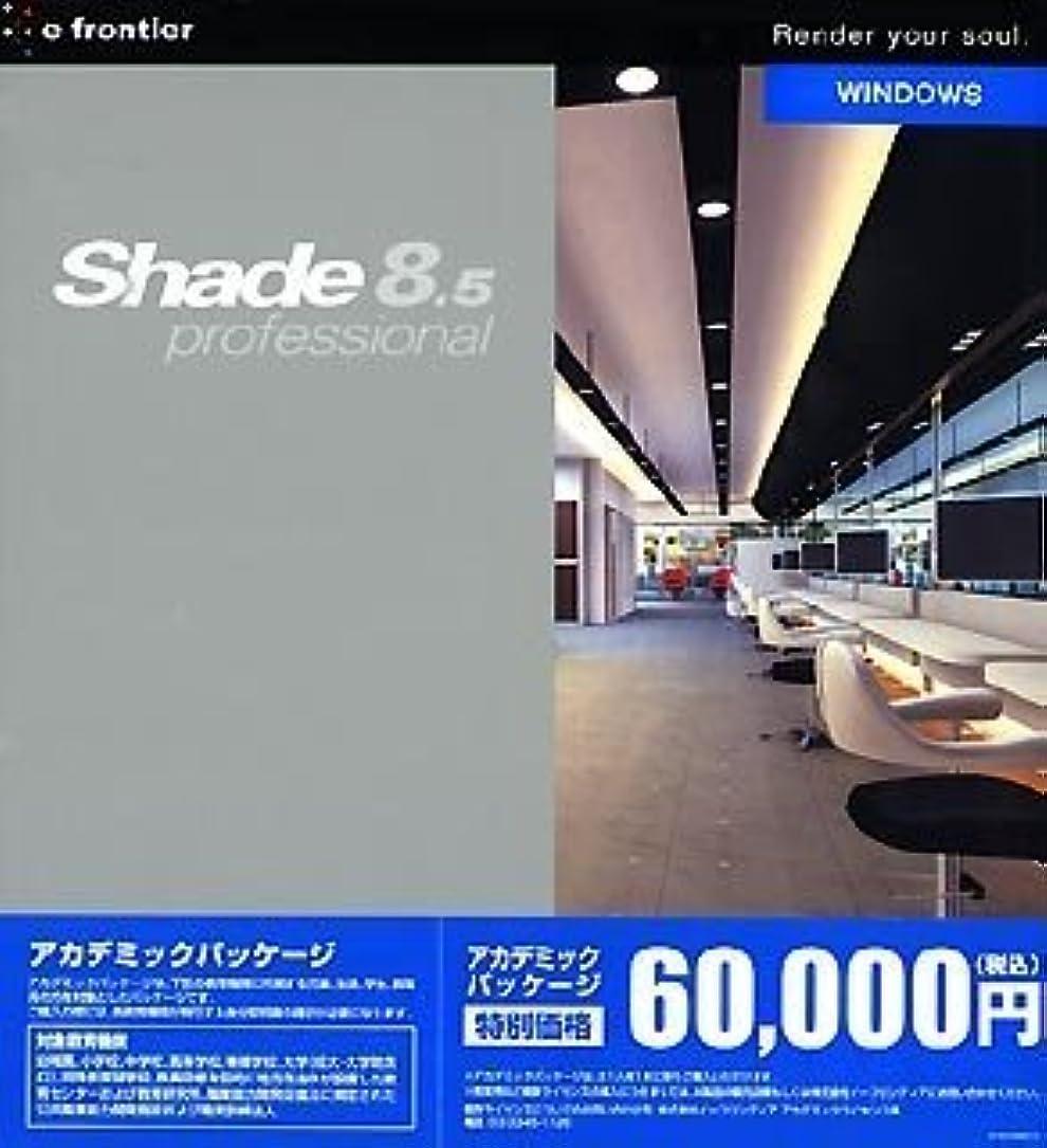 自動化写真撮影を必要としていますShade 8.5 professional for Windows アカデミック版