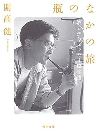 瓶のなかの旅: 酒と煙草エッセイ傑作選 (河出文庫 か 39-2)