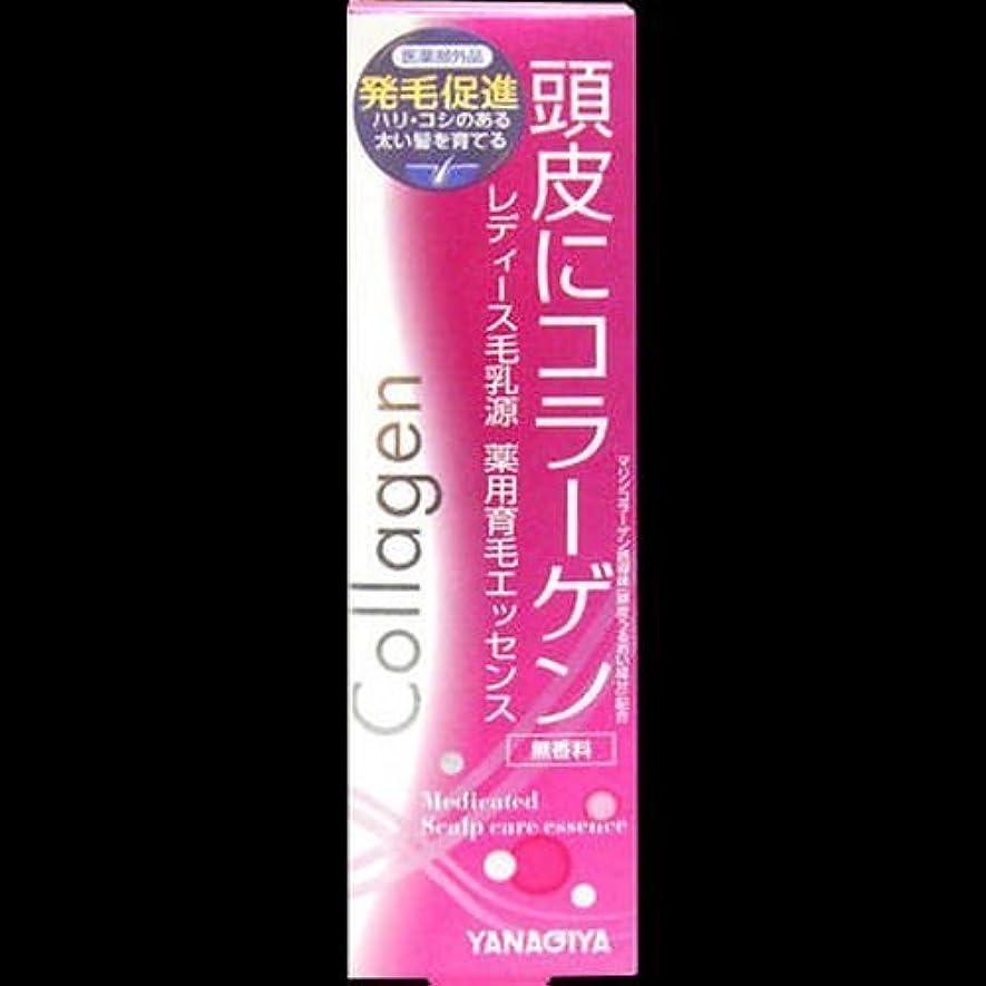 でる質素な海外で【まとめ買い】レディース毛乳源 育毛エッセンス150ML ×2セット
