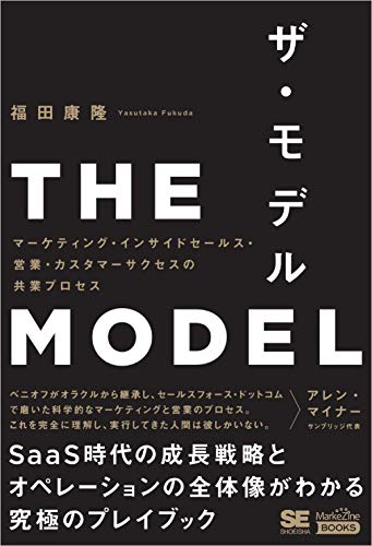 THE MODEL(MarkeZine BOOKS) マーケティング・インサイドセールス・営業・カスタマーサクセスの共業プロセス | 福田 康隆 | ビジネス・経済 | Kindleストア | Amazon
