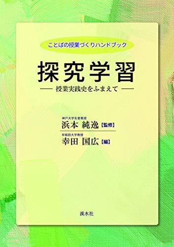 探求学習:授業実践史をふまえて (文学の授業づくりハンドブック)