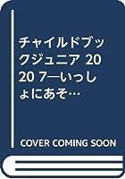 チャイルドブックジュニア 2020 7―いっしょにあそぼ! こんげつのテーマ:なつもげんきにすごそう!