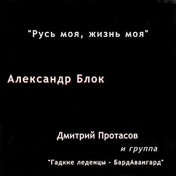 Русь моя, жизнь моя (feat. Гадкие леденцы - БардАвангард)