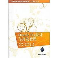 Oracle 11g设计与开发教程(21世纪高等学校规划教材·计算机应用)