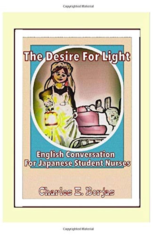醜いペルソナナイロンThe Desire For Light: English Conversation For Japanese Student Nurses