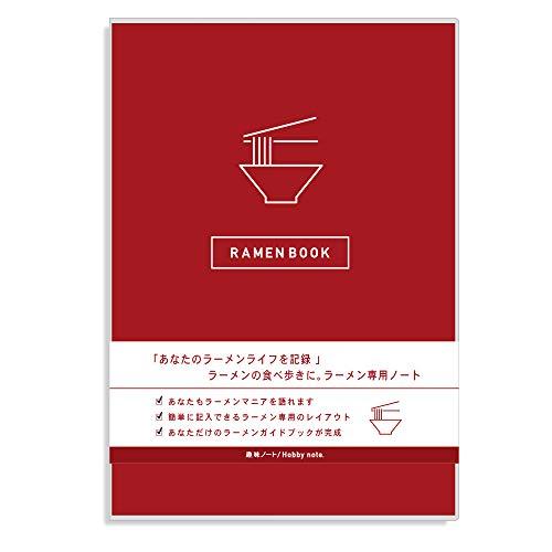 ラーメン 本 ノート 記録 ラーメンノート (レッド) ギフト ラーメン屋 食べ歩き 趣味ノート