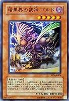 EEN-JP024 SR 暗黒界の武神 ゴルド【遊戯王シングルカード】