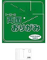 トーヨー 折り紙 両面おりがみ 単色 15cm角 緑/赤 100枚入 062108 + 画材屋ドットコム ポストカードA