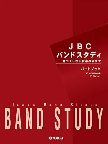 JBC バンドスタディ JBC バンドスタディ パートブック E♭ クラリネットの詳細を見る