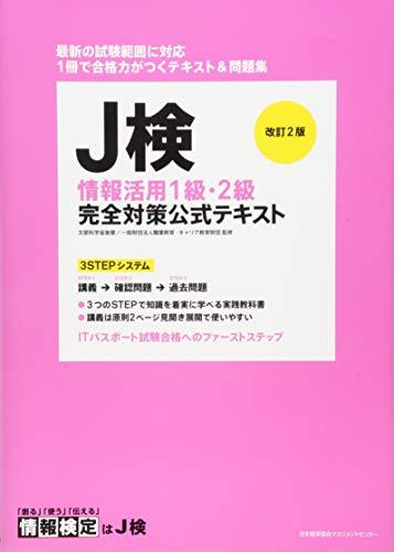 Jeken joho katsuyo ikkyu nikyu kanzen taisaku koshiki tekisuto : Monbu kagakusho koen. 2014.