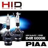 【Amazon.co.jp 限定】PIAA ヘッドライト用 HIDバルブ 6000K 純正交換 2700lm D4R 12V/24V車用 車検対応 輸入車対応 2個入 X7358