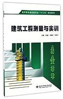 建筑工程测量与实训(高职)