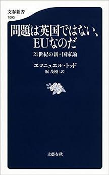 [エマニュエル・トッド, 堀茂樹]の問題は英国ではない、EUなのだ 21世紀の新・国家論 (文春新書)