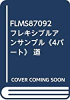 FLMS87092 フレキシブルアンサンブル《4パート》 道 (フレキシブル・アンサンブル)