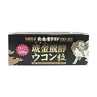 【お徳用 2 セット】 琥金醗酵 ウコン粒 5粒×30包×2セット