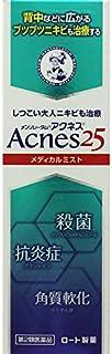【第2類医薬品】メンソレータム アクネス25 メディカルミストb 100mL ×5