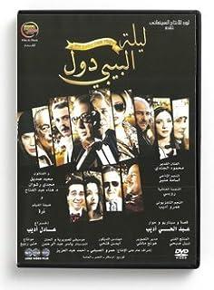 The Baby Doll night (Arabic DVD) #368 by Nour El Sherif