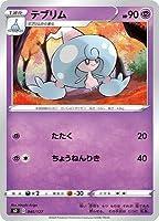 ポケモンカードゲーム PK-SD-045 テブリム