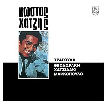 O Kostas Chatzis Tragouda Theodoraki, Hadjidaki, Markopoulo