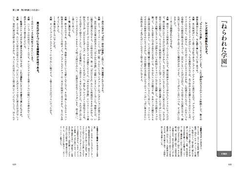 『A MOVIE 大林宣彦、全自作を語る (立東舎)』の3枚目の画像