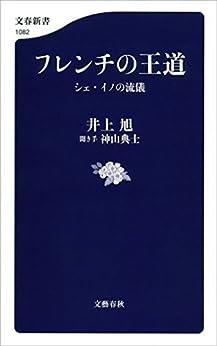 [井上旭, 神山典士]のフレンチの王道 シェ・イノの流儀 電子特別版 (文春新書)
