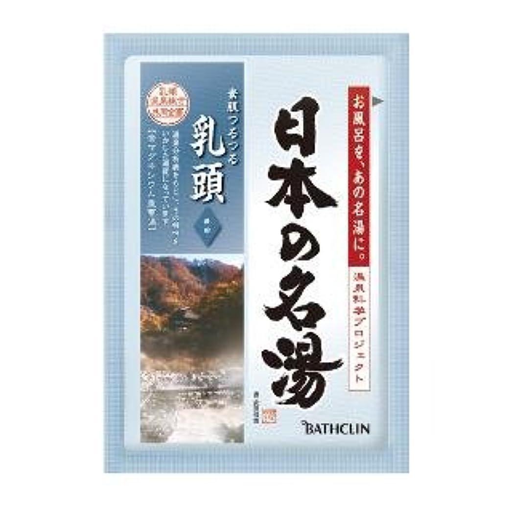 ミントメアリアンジョーンズ備品バスクリン 日本の名湯 乳頭 1包×120点セット (4548514134997)