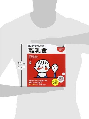 はじめてママ&パパの離乳食(実用No.1シリーズ)