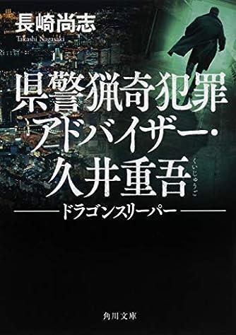 県警猟奇犯罪アドバイザー・久井重吾 ドラゴンスリーパー (角川文庫)