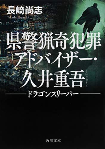 県警猟奇犯罪アドバイザー・久井重吾 ドラゴンスリーパー (角川文庫)の詳細を見る