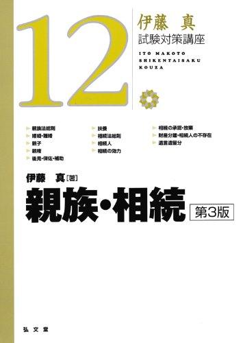 親族・相続 第3版 (伊藤真試験対策講座12)の詳細を見る