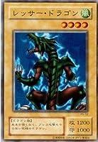 遊戯王/第2期/幻の召喚神-PHANTOM GOD-/PG-52 レッサー・ドラゴン