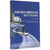 Study on the Theories and Practices of Highway Stock Companies(Chinese Edition)