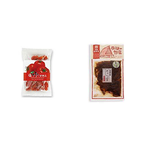 [2点セット] 朝どり 塩とまと甘納豆(150g)・飛騨山味屋 奥飛騨山椒きゃらぶき(120g)