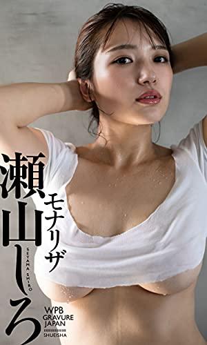 【デジタル限定】瀬山しろ写真集「モナリザ」 週プレ PHOTO BOOK