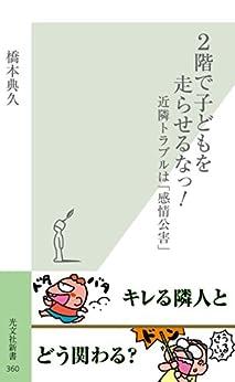 [橋本 典久]の2階で子どもを走らせるなっ!~近隣トラブルは「感情公害」~ (光文社新書)