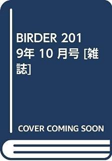 BIRDER 2019年 10 月号 [雑誌]