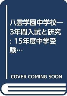 八雲学園中学校―3年間入試と研究: 15年度中学受験用 (140)